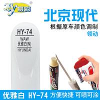 现代领动优雅白色补漆笔汽车漆面划痕修复车身油漆笔补漆自喷漆罐