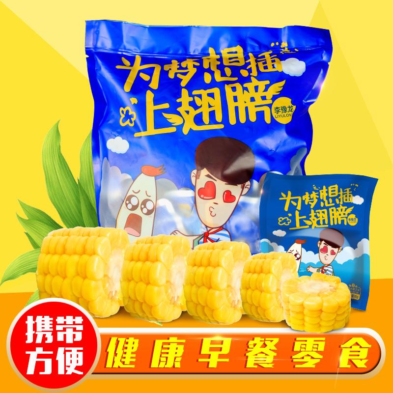 李豫龙水果玉米冰糖牛奶甜玉米粒东北新鲜粘苞米营养早餐真空10段