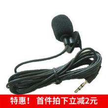 汽车无线教学机扩音器专用领夹话筒电脑QQYY语音聊天衣领麦