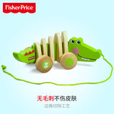 Fisher tow crocodile body will swing 6-12 months children baby wooden puzzle toddler hand-drawn toys
