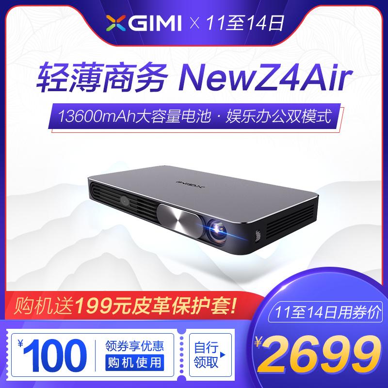 极米New Z4Air轻薄便携投影仪家用3D无屏电视无线智能办公投影机