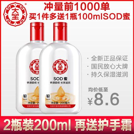 大宝SOD蜜面霜200ml*2瓶男士补水保湿滋润女乳液护肤柔润肤乳正品