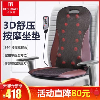 红吉花按摩器多功能全身振动颈部腰部肩部揉捏家用车载靠垫坐椅垫