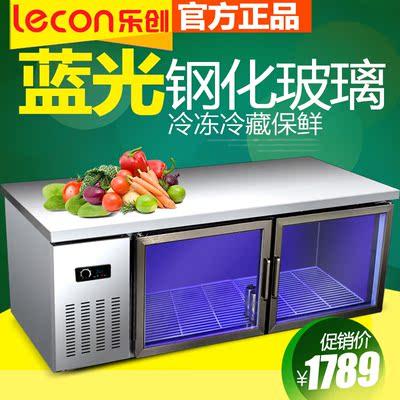 乐创工作台冰柜
