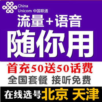 北京天津联通4G号码卡 全国流量任性用免费打电话月租卡手机电