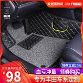 专用于丰田威驰fs致炫卡罗拉雷凌凯美瑞汉兰达RAV4全包围汽车脚垫图片