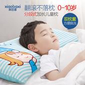 10岁幼儿园纯棉决明子宝宝小学生四季通用枕 笑巴喜儿童枕头1