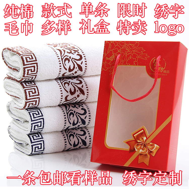 Pure Cotton Towel Gift Box Single Loading Wedding Gift Birthday Gifts Corporate Buying Customized Embroidery
