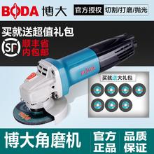 博大角磨机角向磨光机多功能家用220v切割机手磨机电动手砂轮家用