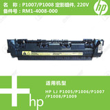 HP original new fixed P1007/P1008 heating module RM1-4008-000