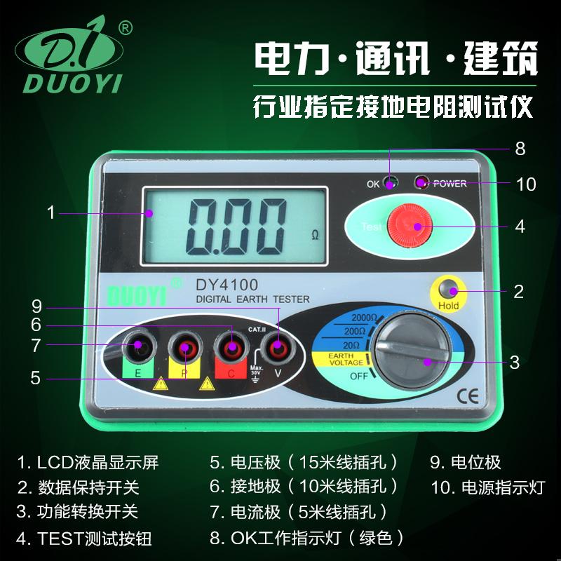 多一DY4100接地电阻测试仪数字接地摇表地阻仪防雷测试接地测试仪
