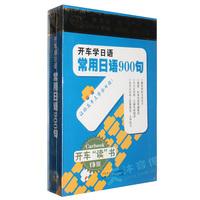 正版 常用日语900句 自学入门单词句子口语教程 cd光盘车载碟片