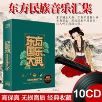 中国古典音乐轻音乐/纯音乐二胡古琴古筝曲汽车载cd碟片民乐光盘