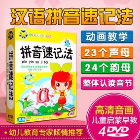 小学一年级幼儿童跟我学拼音速记法教学视频教材DVD碟片儿歌光盘