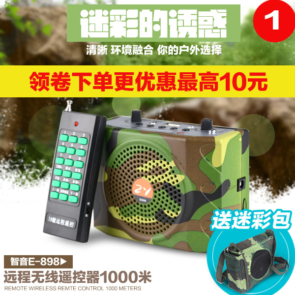 遥控电煤扩音器