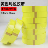 Yellow high temperature Mara insulation tape battery transformer tape tape desktop 5s positioning tape sticky