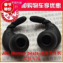 魔音魔声捷波朗JBL蓝牙耳机硅胶套耳塞套耳帽鲨鱼鳍耳翼耳挂配件