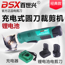 Bai Xing Electric scissors cutting machine electric handheld charging round knife clothing lithium scissors cut fabric leather