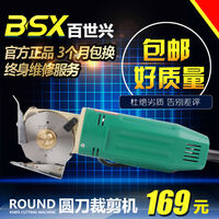 Electric round knife cutting machine cutting machine / electric scissors / cutting scissors Bai Shixing 70 type clothing cut cloth small WD-2