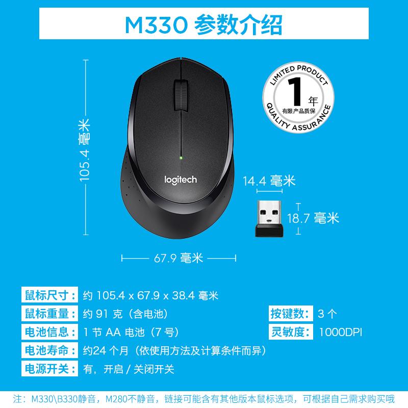 【官方专卖店】罗技M330静音无线光电M280鼠标笔记本台式电脑办公家用苹果MAC男生游戏女生便携省电M275