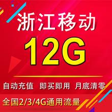浙江移动流量充值12GB 全国2/3/4G网络通用 手机叠加包C