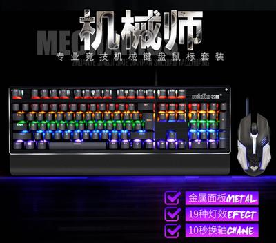 金属跑马灯 真机械青轴电竞87/104网吧家用游戏机械键盘鼠标套装是什么档次