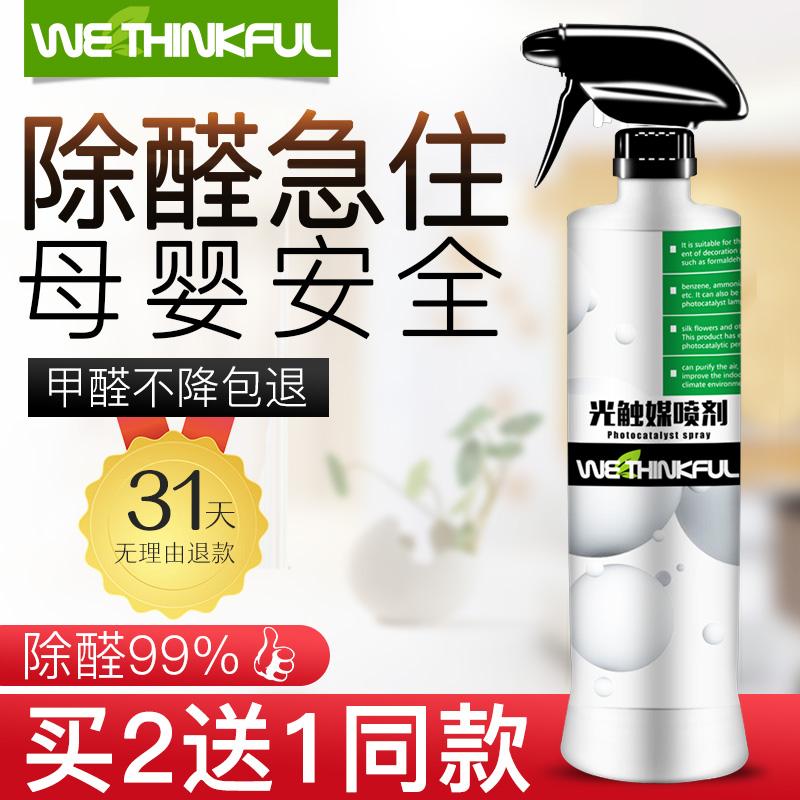荟欣福光触媒甲醛清除剂家用去除甲醛活性炭新房除味强力型喷雾剂
