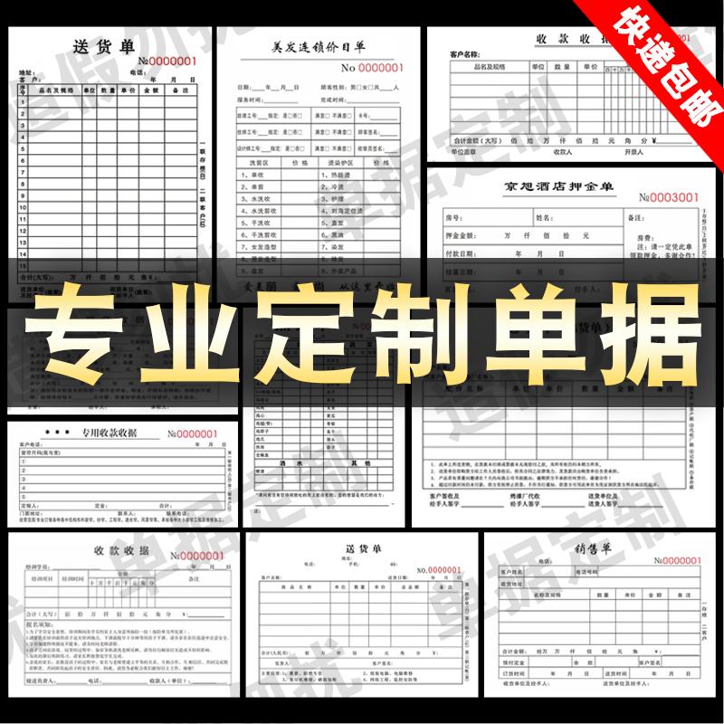 青联 收据两联二联三联收款收据单据无碳复写票据本多栏财务用品