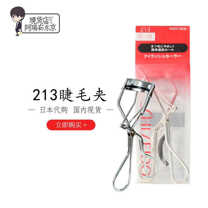 日本资生堂213附原装替换胶垫自然睫毛夹卷翘持久定型便携式正品