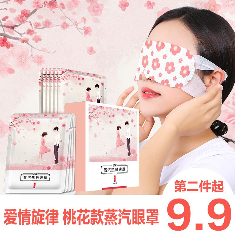 韩国蒸汽热敷眼罩