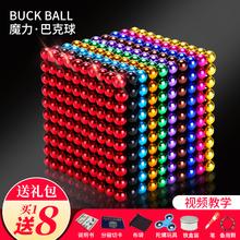 巴克球1000颗磁力球5mm216颗儿童积木益智磁铁球玩具成人减压魔方
