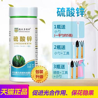 硫酸锌微量元素叶面肥花肥植物花卉蔬菜果树盆栽水溶通用肥料250g