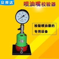 手压效验器 汽车拖拉机喷油嘴效验器 喷油器校验器油嘴校正器