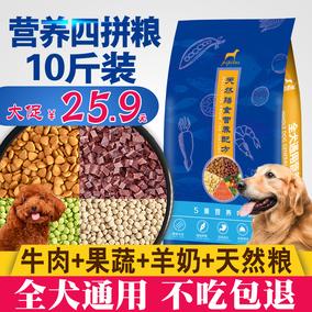 狗粮通用10斤泰迪金毛比熊萨摩耶博美40小型犬幼犬20大型成犬5kg