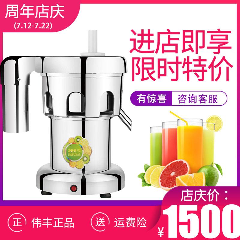 伟丰A2000榨汁机商用大功率榨汁分离