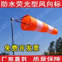牢固型防水荧光反光风向袋 气象油化危安检户外屋顶验厂用 风向标