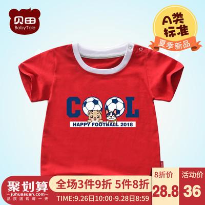 贝田2018世界杯宝宝足球衣儿童装短袖t恤男童小童婴儿新款夏装潮