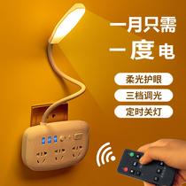 遥控插电LED多功能小夜灯插座卧室网红床头睡眠婴儿喂奶护眼台灯