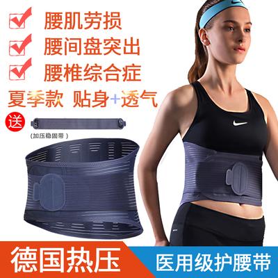 护腰带腰间盘腰肌劳损医用椎间盘突出发热腰托牵引治疗器男女士