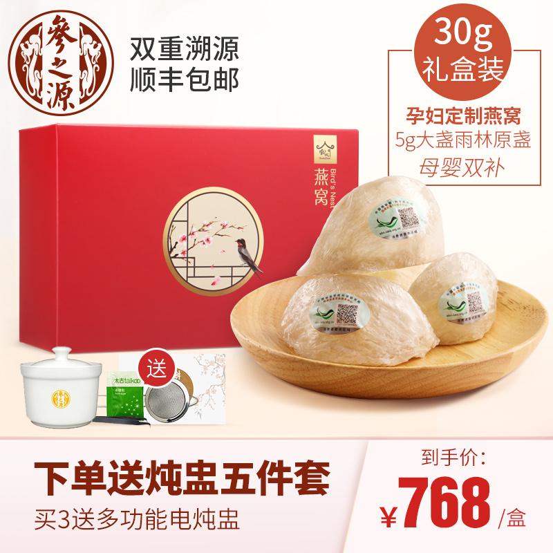 参之源龙盏 正品燕窝 印尼进口孕妇营养品 30g燕窝盏中秋送礼礼盒