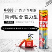 粘贴广告字专用强力胶水亚克力雕刻字金属招牌快干透明免钉玻璃胶