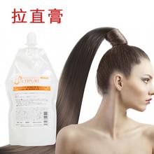 头发柔顺不伤发 拉直软化剂 进口毛发矫正烫发剂 日本原装