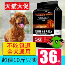 狗粮通用型10斤泰迪金毛萨摩耶博美贵宾40小型犬成犬大型幼犬5KG