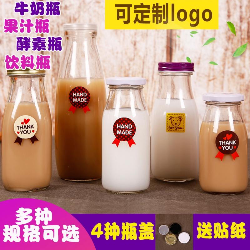 奶茶瓶果汁瓶