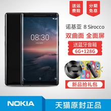 Nokia/诺基亚 8 Sirocco 双曲面全面屏 8s智能4G全网通手机7plus