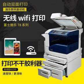 施乐7835 7845彩色复印机双面A3打印扫描复印一体机7535激光打印