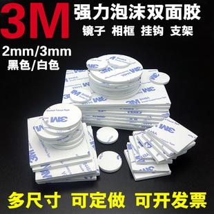 3M强力双面胶粘贴片相框挂钩固定汽车固定加厚泡沫海绵胶带高粘度