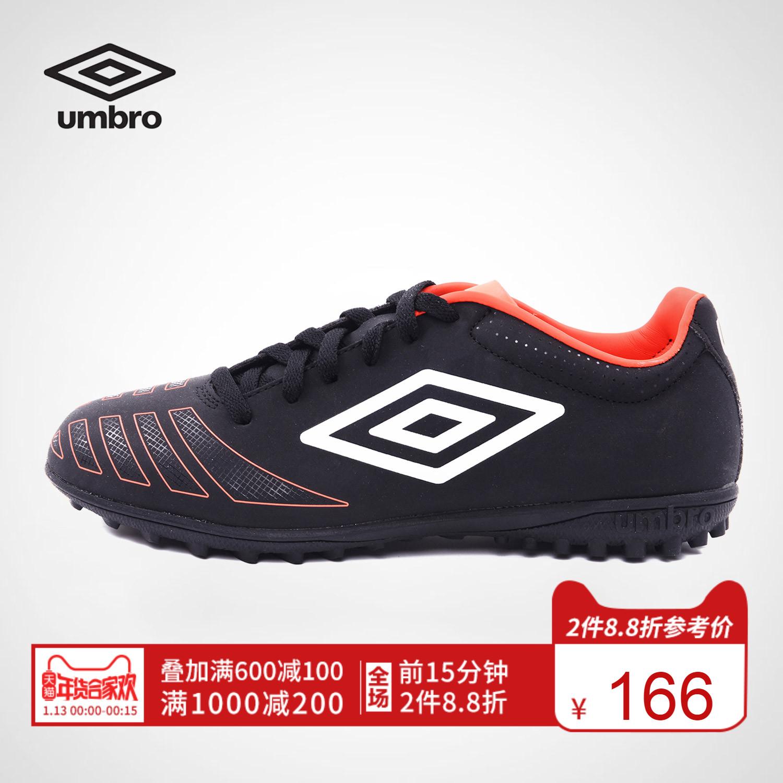 茵宝UMBRO男鞋UX系列TF鞋钉人造草地训练舒适防滑耐磨足球鞋