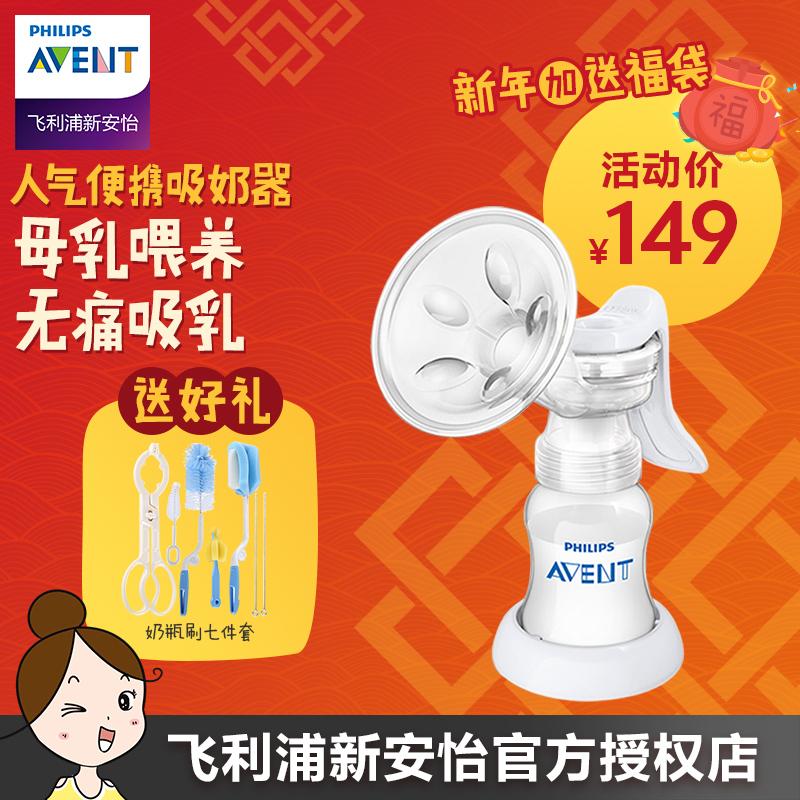 飞利浦新安怡吸奶器手动吸力柔和标准口径吸奶器吸乳器SCF900/13