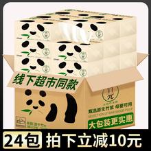 纸抽餐巾纸心心相印 心相印竹π本色纸巾抽纸整箱24包家用实惠装图片